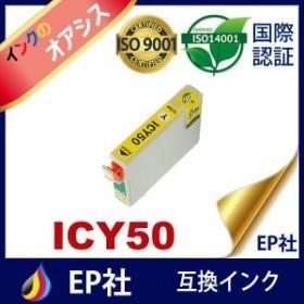 IC50 ICY50 イェロー 互換インクカートリッジ EPSON IC50-Y エプソンインクカートリッジ