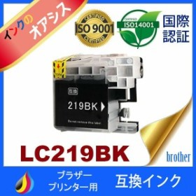 LC219/215 LC219BK ブラック 互換インクカートリッジ brother ブラザー 最新バージョンICチップ付