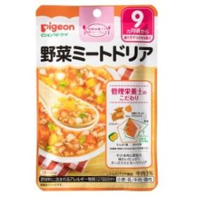 ピジョンベビーフード 食育ステップレシピ 野菜ミートドリア 9ヵ月頃から 80g