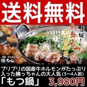 送料無料 もつ鍋(3~4人前) 国産牛ホルモン(500g)と本場博多のスープにこだわった勝っちゃんのもつ鍋セット