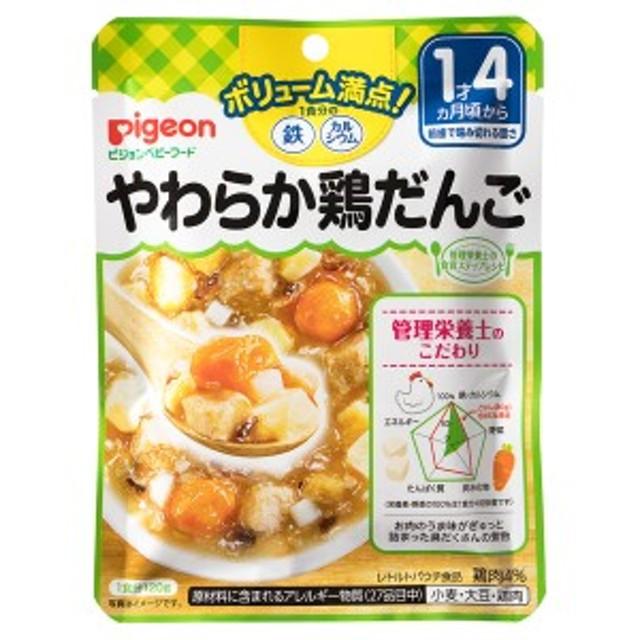 ※ピジョンベビーフード 食育ステップレシピ やわらか鶏だんご 1歳4ヵ月頃から 120g
