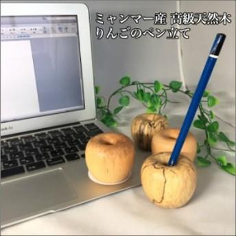 りんごペン立て ペン立て 文房具 アポーペン かわいい 可愛い おすすめ アジアン雑貨 東南