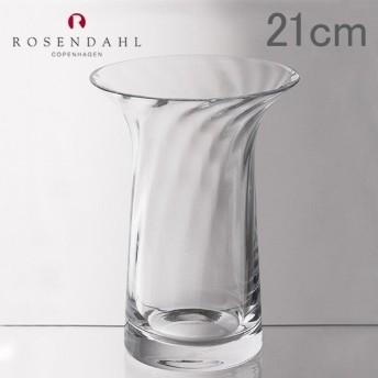 【全品あすつく】ローゼンダール Rosendahl フラワーベース 花瓶 21cm フィリグラン Filigran オプティカル クリア 38064 ガラス 北欧 花びん ベース