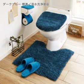 トイレマットセット 洗える トイレマット フタカバー セット 2点セット おしゃれ シンプル ふかふか ふわふわ 滑りにくい 新生活 温水洗浄 ダークブルー 幅60cm
