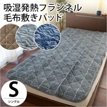 毛布 あったか敷きパッド シングル フランネル 吸湿発熱わた入り 洗える 敷パッドシーツ キリム/グレンチェック