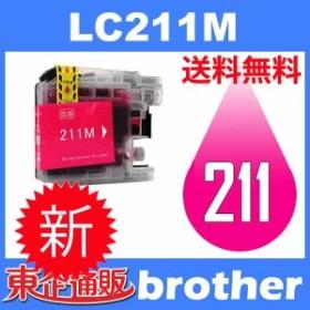 LC211 LC211-4PK LC211M マゼンタ 互換インクカートリッジ brother ブラザー 送料無料