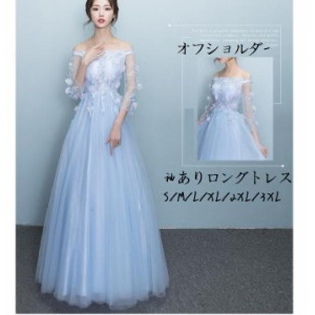 81be58b2e6a18 パーティードレス ロングドレス 演奏会 結婚式ドレス 袖あり 花嫁 刺繍 二次会ドレス お呼ばれ