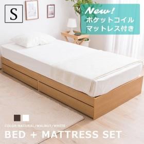 引き出し2杯 収納付きベッド + 高密度 ポケットコイルマットレス付 収納ベット フレーム ベッド下収納 省スペース すのこ 引き出し+フリースペース(A)