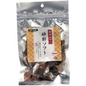 国産おやつ 砂肝ソフト(65g)[犬のおやつ・サプリメント]