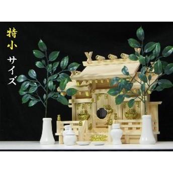 三社■屋根違 特小セット■省スペース 神棚 神具付き■記念価格