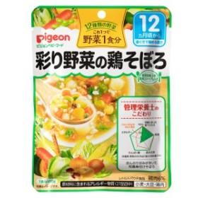 ※ピジョンベビーフード 食育ステップレシピ 彩り野菜の鶏そぼろ 12ヵ月頃から 100g