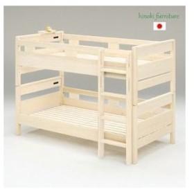 ds-2035184 防ダニ 防カビ 抗菌 国産ヒノキ材二段ベッド (フレームのみ) シングル ナチュラル 日本製ベッドフレーム 木製 はしご左右差替え可