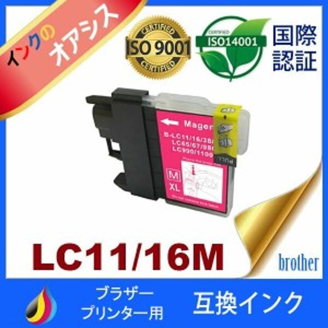 LC16 LC16M マゼンタ ブラザー brother ブラザー互換インクカートリッジ