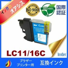 LC16 LC16C シアン ブラザー brother ブラザー互換インクカートリッジ
