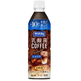 ワンダ 乳酸菌コーヒー ショコラ(希釈用) ( 490mL24本入 )/ ワンダ(WONDA)