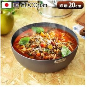 ここぱん 極SONS COCOpan 鉄鍋 20cm [C108-001]