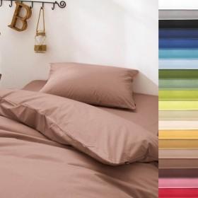 20色から選べる綿100%の日本製枕カバー 「ロイヤルブルー」