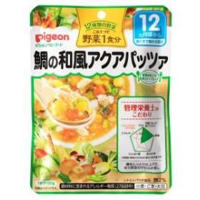 ピジョンベビーフード 食育ステップレシピ 鯛の和風アクアパッツァ 12ヵ月頃から 100g