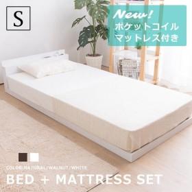 棚・コンセント付フロアベッド シングルベッド + 高密度 ポケットコイル マットレス付 すのこベッド ナチュラル/ウォルナット/ホワイト(X)