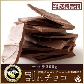 【季節限定】お返し割れチョコ ミルク  オペラ 300g  訳あり クーベルチュール使用 送料無料 チョコレート スイーツ チョコ 詰め合わせ  セール