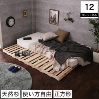 パレットベッド おしゃれ パレット 木製 12枚 ベッドフレーム ダブル ローベッド すのこベッド DIY 正方形