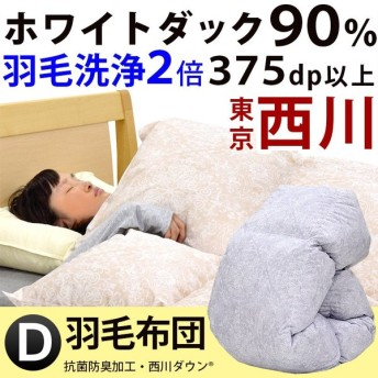 東京西川 羽毛布団 ダブル 西川 ダウン 90% 羽毛 抗菌 防臭 日本製 KA28003239