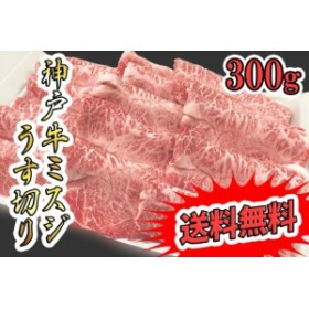 神戸牛ミスジのうす切り 300g すき焼き・しゃぶしゃぶ用 送料無料