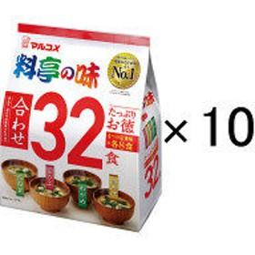 マルコメインスタント味噌汁たっぷりお徳料亭の味1袋(32食入)×10袋