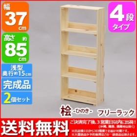木製ラック 収納棚『完成品 桧ラック4段』(2個セット)幅37cm 奥行き14.9cm 高さ85cm 送料無料 シンプル 天然木ひのき (YHN-400DAN)
