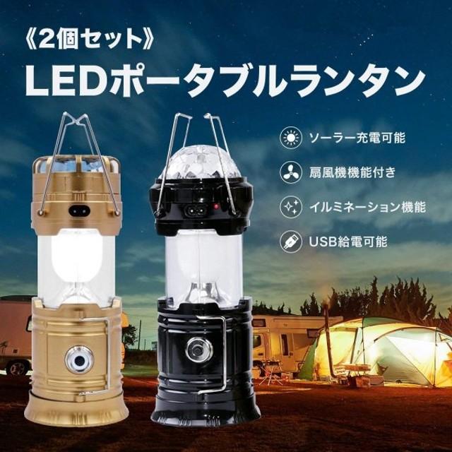 LEDランタン ポータブル 懐中電灯 テントランプ  USB充電器 扇風機搭載    キャンプ 登山 夜釣り アウトドア 2個セット
