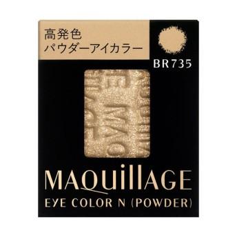 マキアージュ アイカラー N (パウダー)(レフィル) BR735 資生堂 MAQuillAGE(マキアージュ)
