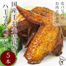手羽先 唐揚げ 国産鶏 ハーブ&ペッパー 5本 惣菜 おつまみ 肉 生 チルド 冷凍 フライドチキン パーティー オードブル