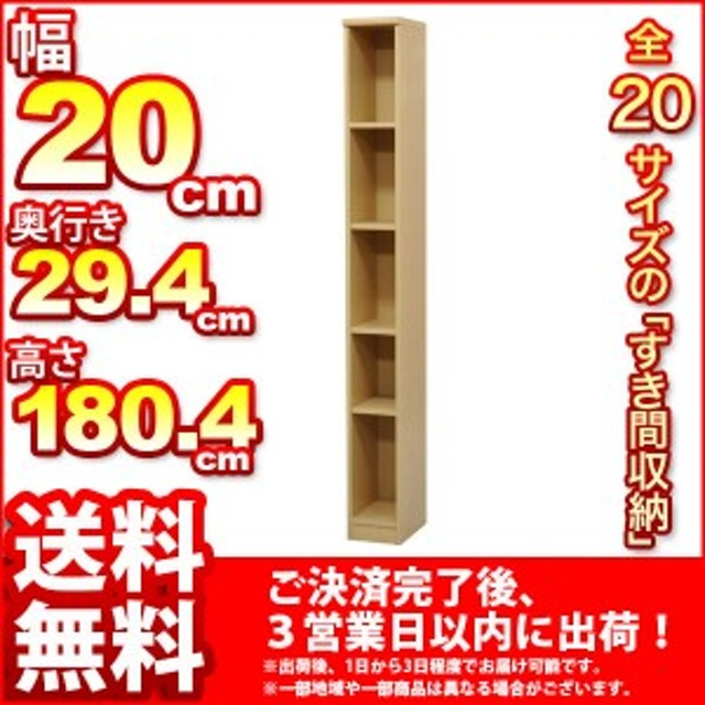 『(S)すき間収納棚[幅20cm]サーフ』(SA-NA1820)幅20cm 奥行き29.4cm 高さ180.4cm 送料無料 多目的棚 多目的ラック 隙間収納