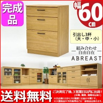 送料無料/組立不要の完成品『(S)チェスト60幅』(約)幅60cm 奥行き40cm 高さ80cm/キッチン収納(食器棚 キッチンカウンター) (ABR-602CH)