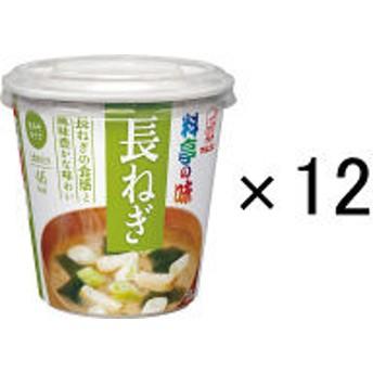 マルコメカップ料亭の味長ねぎ12個
