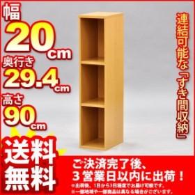 すき間収納棚(幅20cm)『NEWプレージ9020』 幅20cm 奥行き29.4cm 高さ90cm 送料無料 収納 隙間 すきま スキマ カラーボックス