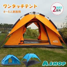 テント 4人用 5人用 ワンタッチテント ビーチテント UVカット 軽量 フルクローズ 蚊帳 ドーム 日よけ 紫外線防止 od285