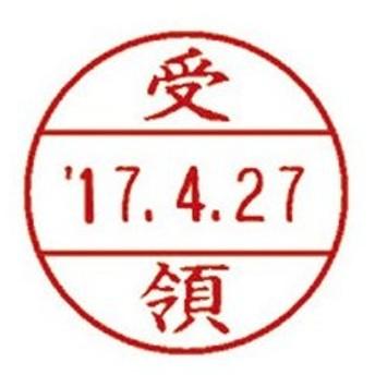 Shachihata/シヤチハタ データーネームEX12号 既製品印面 受領 印面(既製品) XGL-12M-J42 ※本体を別途ご用意ください