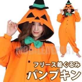 ハロウィン コスプレ 衣装 安い かぼちゃ レディース 大人 パンプキン フリース 着ぐるみ 仮装 コスチューム 流行り サザック SAZAC 正規品 2753OR