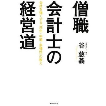 僧職会計士の経営道 会社を強くする「共生・中道・多様性」の教え/谷慈義【著】