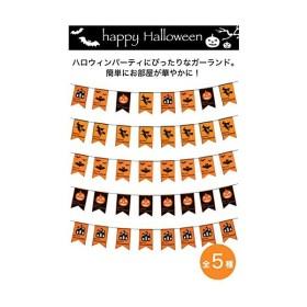 ハロウィン 飾り フラッグガーランド フェルト かぼちゃ 魔女 コウモリ 屋外 屋内 3つセット ( お城 )
