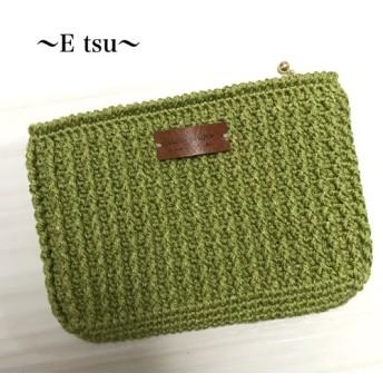 『受注制作』オトナ女子の手編みポーチ*若草色(内布付)