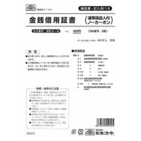 日本法令 契約 9-N 1050909