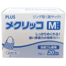 プラス  メクリッコ KM-402 M ブルー 箱入   KM-402
