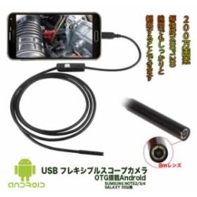 エンドスコープ Androidスマホ対応 200万画素 60度広角 細かい所が手元で確認できるデジタル内視鏡 防水IP66 SST450