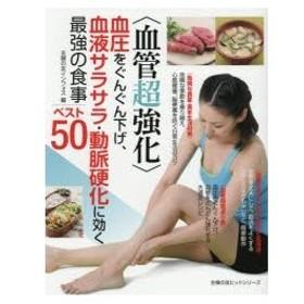 〈血管超強化〉血圧をぐんぐん下げ、血液サラサラ・動脈硬化に効く最強の食事ベスト50