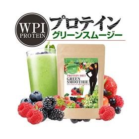 プロテインダイエットグリーンスムージープロテイン配合 本気ダイエット 100g ベリーミックス味 ダイエットグリーンスムージー -10kgダ