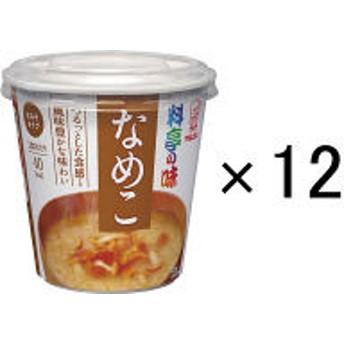 インスタントカップみそ汁料亭の味なめこ12食マルコメ