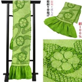 振袖絞り帯揚げ販売 振袖帯揚げ通販 成人式 振袖小物安い グリーン 緑色系 N2214