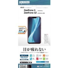 ラスタバナナZenFone 5/5Z用液晶保護フィルム/ブルーライトカット/高光沢E1194ZEN5